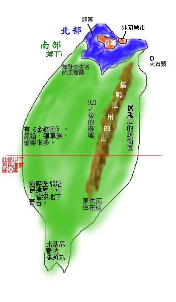 台北以外都是鄉下, 台北以外都是南部