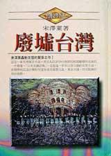 廢墟台灣, 宋澤萊