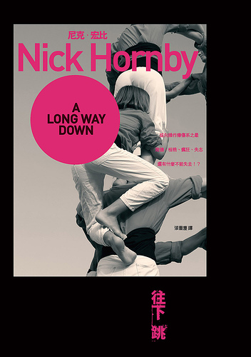 往下跳, 尼克.宏比, A Long Way Down, Nick Hornby
