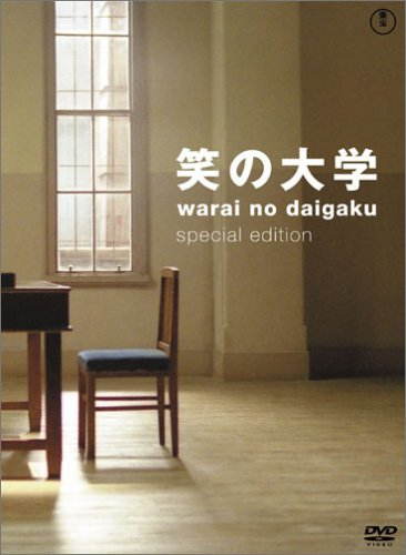 笑之大學, University Of Laughs, Warai No Daigaku